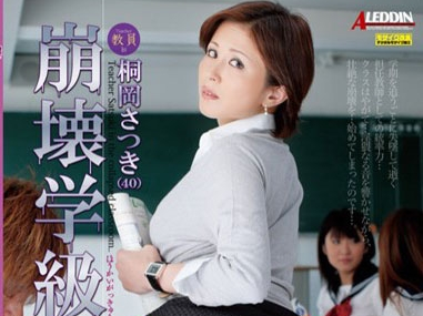 18sprd00465pl 『桐岡さつき』美人教師が変態男子生徒に犯される!3P・騎馬位・フェラしてから性行為!