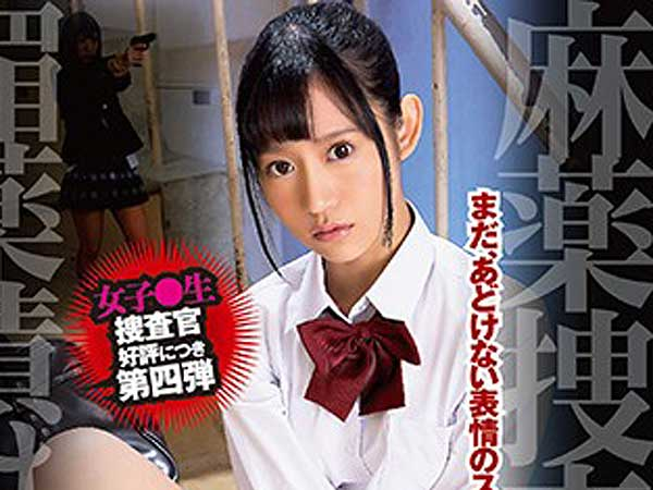 1iesp00640jp-3 『星奈あい』美少女AVアイドルが刑事になって学園に潜入!レイプ・フェラしてすごーいエッチ!