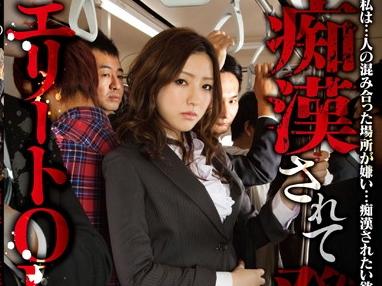 1star00336jp-8 <羽田あい・痴漢>美人OLが電車内で痴漢師たちに犯される。コスプレ・3P・フェラ。