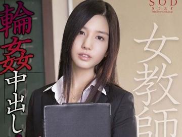 1star00469jp-18 【調教陵辱レイプ】美人女教師が素人生徒に輪姦される。