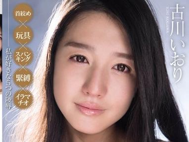 1star00659jp-3 【古川いおり】美人AV女優がSMで犯される。首絞め・玩具責め・3P・バック・フェラしてセックス。