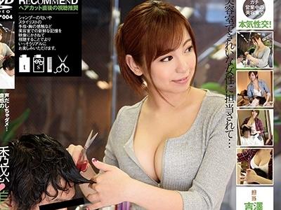 24cmd00004jp-10 「吉澤友貴・巨乳」美人パーマ員が顧客にオッパイを押しつけ誘惑!手コキ・騎馬位・フェラして愛してSEX!!