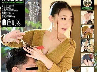 24cmd00013jp-3 「香椎りあ」美人美容員がこっそり誘惑くる!乳首責め・手コキ・騎馬位・フェラして愛してSEX!!