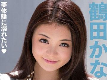 2wdi00034pl 『鶴田かな・巨乳爆乳』アンバランスな90cm・Gcupの美人AV女優の初めてごっくん。顔射・3P・フェラして真っ向エッチ!
