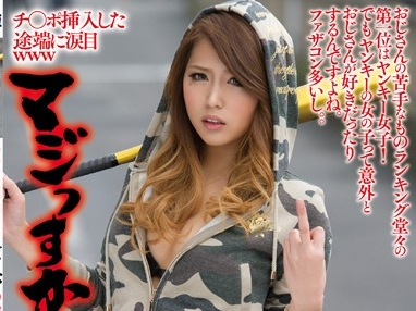 57eiki00024jp-16 【通野未帆】美少女の不良ギャルがオヤジと本番エッチ。マッサージ・バック・騎馬位・フェラしてセックス。