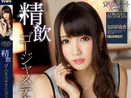 ipz00493jp-11 「友田彩也香」美人AV女優がお客様の精子を全部飲んでくれる。騎馬位・フェラして真剣セックス!
