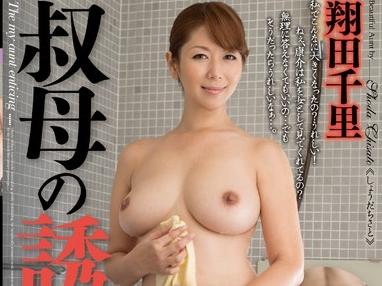 jux00583jp-2 「翔田千里」淫乱美人熟女の叔母さんが僕のアレをおしゃぶり!淫語・バック・フェラして真剣セックス!