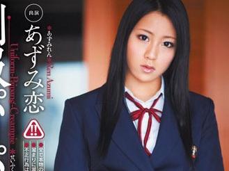 migd00383pl 「あずみ恋』美少女女子校生が拘束されパイパンにされ中出しされる!緊縛・3P・フェラしてエッチ!