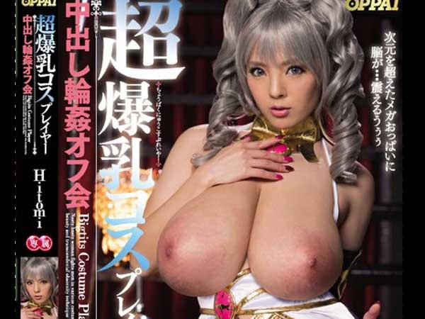 pppd00636jp-8 <Hitomi(田中瞳)・巨乳爆乳>美人AV女優が撮影会で犯され輪姦される。パイズリ・監禁拘束・フェラしてエロエロセックス!