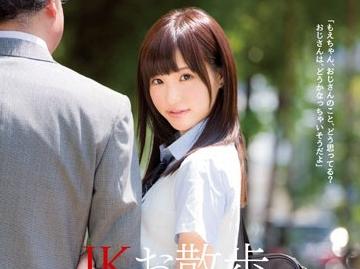 snis00487pl <天使もえ・JK女子校生>美少女女子高生が学生服を着ておじさんと散歩。コスプレ・クンニ・フェラ。