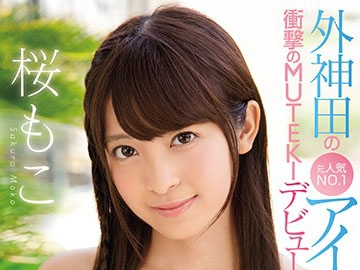 tek00096pl 【桜もこ】スレンダーな美少女アイドルがAVに登場。3P・騎馬位・フェラしてセックス。