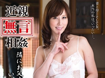 venu00530jp-7 【澤村レイコ】美人の義母と息子とイケナイ関係になる。騎馬位・フェラして真面目セックス!
